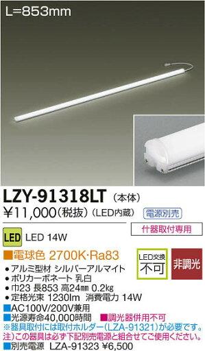 大光電機 施設照明LEDディスプレイライン 棚下ライン照明ハイパワー・コンパクト L900タイプ 電球色LZY-91318LT【LED照明】【間接照明】