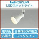 コイズミ照明 照明器具LEDスポットライト 白熱球60W相当電球色 ON-OFFタイプ 散光 プラグタイプAS39667L【smtb-k】【w3】