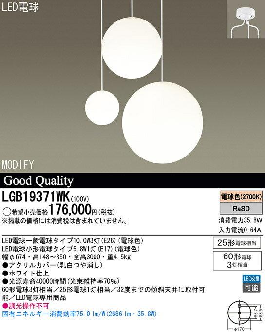 LGB19371WK パナソニック Panasonic 照明器具 MODIFY 吹き抜け用LEDシャンデリア S・M・Lサイズ 60形電球3灯相当 電球色 非調光