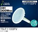 【即日発送できます!】エルランテ 水銀灯代替用LEDランプ100Wタイプ(水銀灯300W形相当) E39口金 高天井用 屋内吊り下げ専用型TS-F1100FV