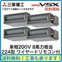 FDUVP2244HDS4L 三菱重工 業務用エアコン ハイパーVSX 高静圧ダクト型 同時ダブルツイン224形 (8馬力 三相200V ワイヤード 丸ダクト仕様)