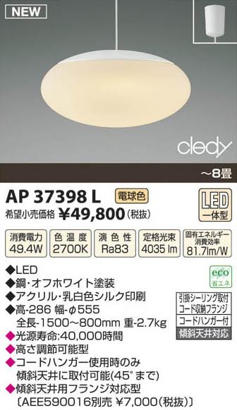コイズミ照明 照明器具cledy KUMO LEDペンダントライト電球色 引掛シーリング取付AP37398L【〜8畳】