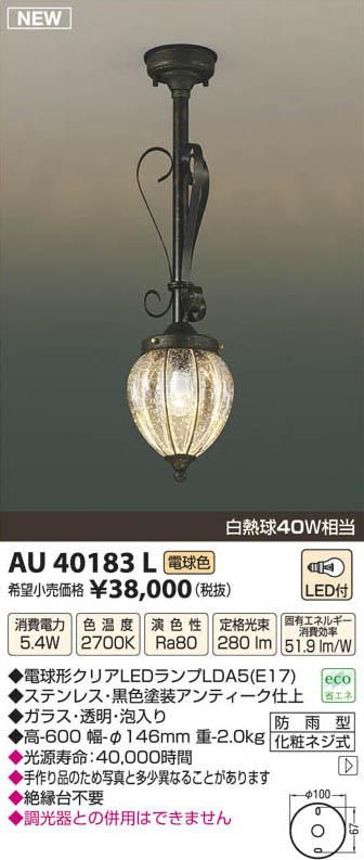 コイズミ照明 照明器具LEDシーリングライト 白熱球40W相当 電球色AU340183L