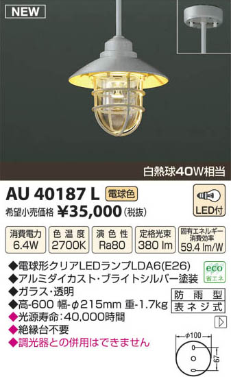 コイズミ照明 照明器具アウトドアライト LED吊下げ式ガーデンライト 白熱球40W相当AU40187L