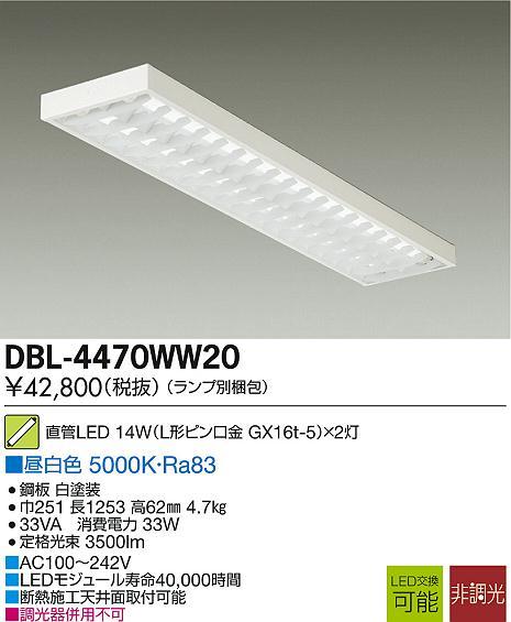 大光電機 照明器具直管LEDベースライト 直付 昼白色 非調光 ルーバー付省エネタイプ 40W形×2灯タイプDBL-4470WW20