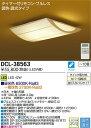 大光電機 照明器具和風LEDシーリングライトタイマー付リモコン・プルレス 調色調光タイプDCL-38563【〜10畳】