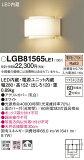 パナソニック Panasonic 照明器具LEDブラケットライト 内玄関用60形電球2灯相当 電球色LGB81565LE1