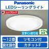 パナソニック Panasonic 照明器具LEDシーリングライト 調光・調色タイプムシブロック・文字くっきり光LSEB1035【〜12畳】