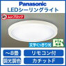 パナソニック Panasonic 照明器具LEDシーリングライト 調光・調色タイプムシブロック・文字くっきり光LSEB1037【〜8畳】
