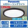 パナソニック Panasonic 照明器具LEDシーリングライト 調光・調色タイプムシブロック・文字くっきり光LSEB1041【〜12畳】