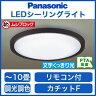 パナソニック Panasonic 照明器具LEDシーリングライト 調光・調色タイプムシブロック・文字くっきり光LSEB1042【〜10畳】
