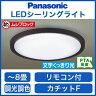 パナソニック Panasonic 照明器具LEDシーリングライト 調光・調色タイプムシブロック・文字くっきり光LSEB1043【〜8畳】