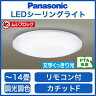 パナソニック Panasonic 照明器具LEDシーリングライト 調光・調色タイプムシブロック・文字くっきり光LSEB1044【〜14畳】