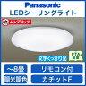 パナソニック Panasonic 照明器具LEDシーリングライト 調光・調色タイプムシブロック・文字くっきり光LSEB1047【〜8畳】