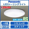 パナソニック Panasonic 照明器具LEDシーリングライト 調光・調色タイプムシブロック・文字くっきり光LSEB8012【〜8畳】