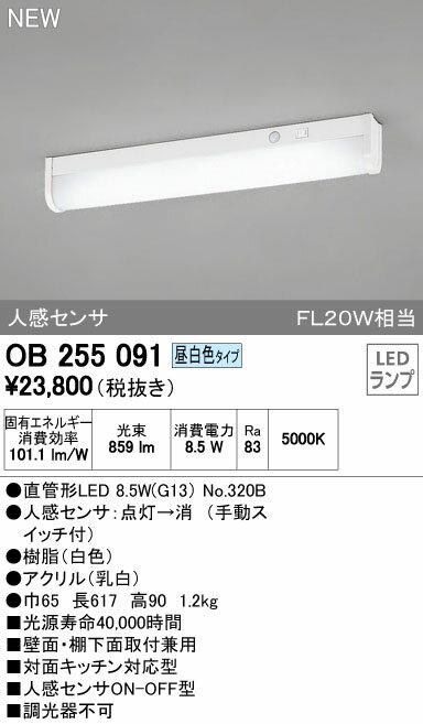 オーデリック 照明器具お・ま・かセンサ LEDキッチンライト(センサ付手元灯)昼白色 人感センサ FL20W相当OB255091