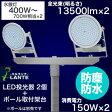 ◆エルランテ LED屋外用照明器具 投光器ポール取付けタイプ 2灯150Wタイプ(水銀灯400W形〜700W形相当)×2 TS-F1150FV-A 2個+2灯用ポール取付架台