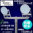 ◆エルランテ LED屋外用照明器具 投光器ポール取付けタイプ 2灯150Wタイプ(水銀灯400W形〜700W形相当)×2 TS-F1150FV-A 2個+2灯用ポー…