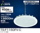 【即日発送できます!当店おすすめ品】エルランテ LED高天井用照明器具 水銀灯代替用150Wタイプ(水銀灯400W形〜700W形相当) チェーン吊…