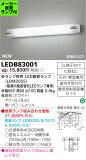 ◆東芝ライテック 照明器具LEDブラケットライト ミラー灯 非調光LEDB83001 (推奨ランプセット)