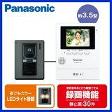 ������Ź���������� ¨��ȯ���Ǥ��ޤ������̸����ò��ۥѥʥ��˥å� Panasonic ���顼�ƥ�ӥɥ��ۥå�1-1(��1)������ Ͽ�赡ǽ��LED�饤���դ�(�ۥ磻��)VL-SV26KL-W