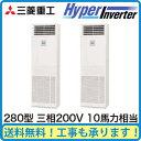 三菱重工 業務用エアコン ハイパーインバーター床置形 同時ツイン280形FDFVP2804HP4AG(10馬力 三相200V)