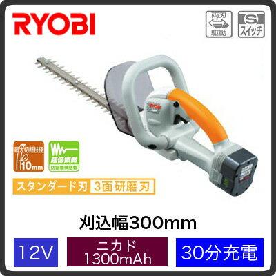 リョービ RYOBI 電動工具 POWER TOOLSガーデン機器 充電式ヘッジトリマ 12V ニカド電池1300mAh 2個付スタンダード刃 3面研磨刃 最大切断枝径10mmBHT-3000