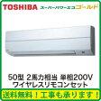 【東芝ならメーカー3年保証】東芝 業務用エアコン 壁掛形スーパーパワーエコゴールド シングル 50形AKSA05066JX(2馬力 単相200V ワイヤレス)