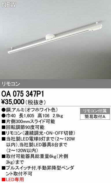 ●オーデリック 照明器具部材アジャスタブル簡易取付ライティングダクトレールアジャスタブル(リモコン付)OA075347P1
