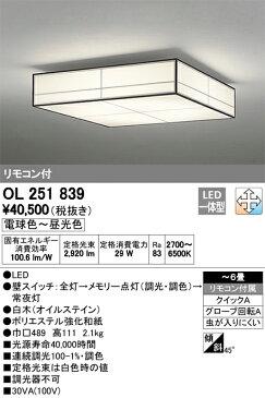 OL251839 ★オーデリック 照明器具 LED和風シーリングライト 調光・調色タイプ リモコン付 【〜6畳】