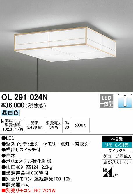 ★オーデリック 照明器具LED和風シーリングライト昼白色 調光 引きひもスイッチ付OL291024N【~8畳】