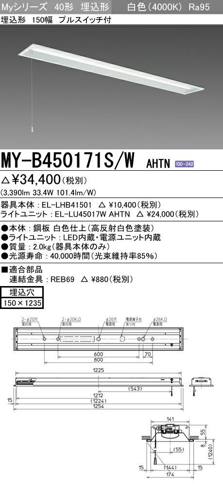 MY-B450171S/W AHTN埋込形 150幅 白色 プルスイッチ付40形 FHF32形×2灯定格出力相当 高演色(Ra95)タイプ 段調光LEDライトユニット形ベースライト Myシリーズ三菱電機 施設照明