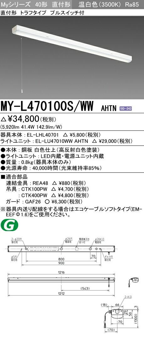 MY-L470100S/WW AHTN直付形 トラフタイプ 温白色 プルスイッチ付40形 FHF32形×2灯高出力相当 省電力タイプ 段調光LEDライトユニット形ベースライト Myシリーズ三菱電機 施設照明