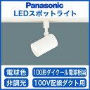 パナソニック Panasonic 照明器具LEDスポットライト 配線ダクト型100形ダイクール電球1灯相当 電球色 集光タイプ 非調光LGB54560LE1