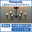 パナソニック Panasonic 照明器具LEDシャンデリア電球色 40形電球6灯相当LGB57646
