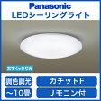 ☆◇【当店おすすめ品 在庫あり!即日発送できます。】Panasonic 照明器具LEDシーリングライト 文字くっきり光調光・調色タイプ 明るさフリーLSEB1051【〜10畳】