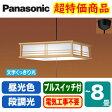 パナソニック Panasonic 照明器具LED和風ペンダントライト 昼光色 スイッチ付LSEB8201LE1【〜8畳】