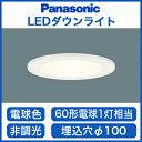 LSEW5012LE1 【当店おすすめ品 2015新商品】 Panasonic 照明器具 エクステリア照明 LEDダウンライト 屋外用 高気密SB形 60形電球相当 電球色 非調光 拡散