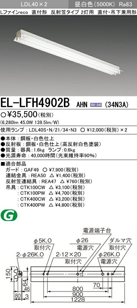 EL-LFH4902B AHN(34N3A)LDL40 反射笠タイプ2灯用 非調光タイプ 3400lmクラスランプ付(昼白色)直管LEDランプ搭載ベースライト 直付・吊下兼用形三菱電機 施設照明