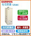 サンポット 石油給湯機器セミ貯湯シリーズ Utac 給湯・追いだき床置式 屋内設置型 37.8kW強制給排気 本体のみHMG-385F F