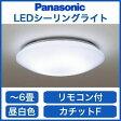 パナソニック Panasonic 照明器具LEDシーリングライト 調光・昼白色タイプLSEB1027Z【〜6畳】