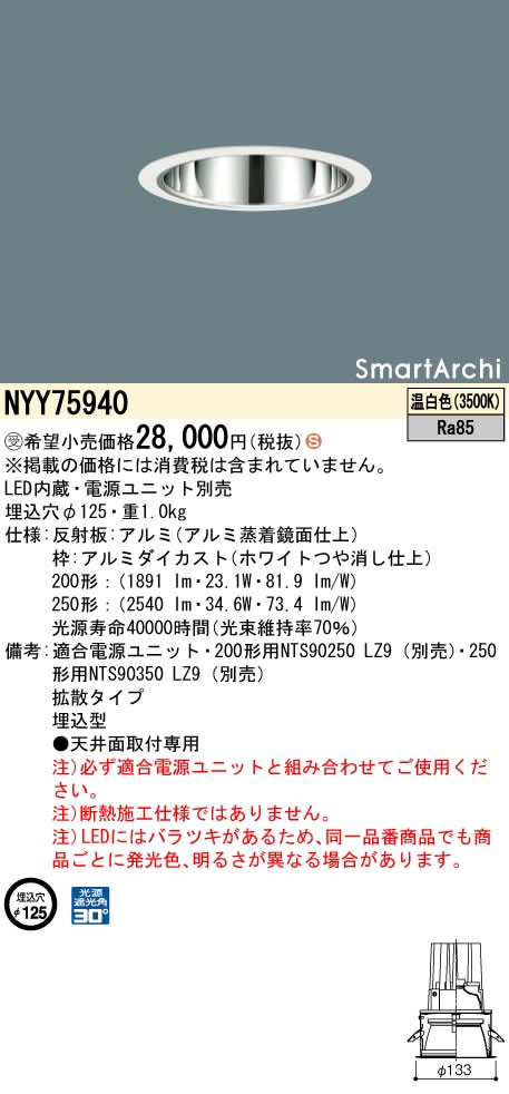 パナソニック Panasonic 施設照明SmartArchi LEDダウンライト 温白色拡散タイプ 光源遮光角30度NYY75940