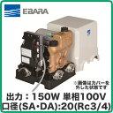 エバラ 家庭用給水ポンプフレッシャーミニ HPE型 150W 単相100V20HPE0.15S