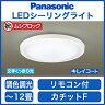 パナソニック Panasonic 照明器具LEDシーリングライト 調光・調色タイプムシブロック・文字くっきり光LSEB1035K【〜12畳】