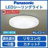 パナソニック Panasonic 照明器具LEDシーリングライト 調光・調色タイプムシブロック・文字くっきり光LSEB1037K【〜8畳】