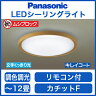 パナソニック Panasonic 照明器具LEDシーリングライト 調光・調色タイプムシブロック・文字くっきり光LSEB1038K【〜12畳】
