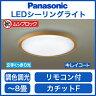パナソニック Panasonic 照明器具LEDシーリングライト 調光・調色タイプムシブロック・文字くっきり光LSEB1040K【〜8畳】