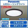 パナソニック Panasonic 照明器具LEDシーリングライト 調光・調色タイプムシブロック・文字くっきり光LSEB1041K【〜12畳】