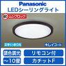 パナソニック Panasonic 照明器具LEDシーリングライト 調光・調色タイプムシブロック・文字くっきり光LSEB1042K【〜10畳】