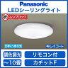 パナソニック Panasonic 照明器具LEDシーリングライト 調光・調色タイプムシブロック・文字くっきり光LSEB1046K【〜10畳】